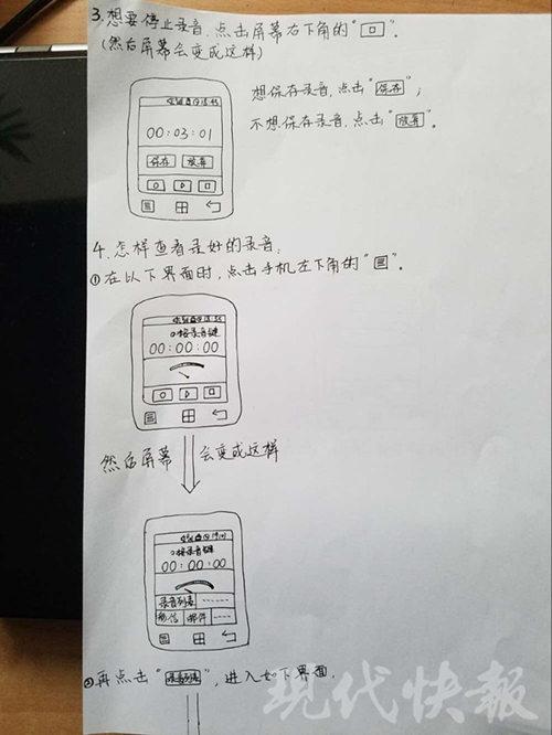 暖哭!19岁大学生手绘指南教奶奶玩智能手机(图)