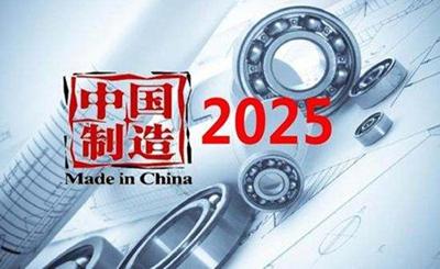 """中国制造顶层设计完成 智能制造迎""""弯道超车"""""""