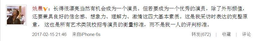 重申演员基本素质 姚晨:不是我一人的评判标准