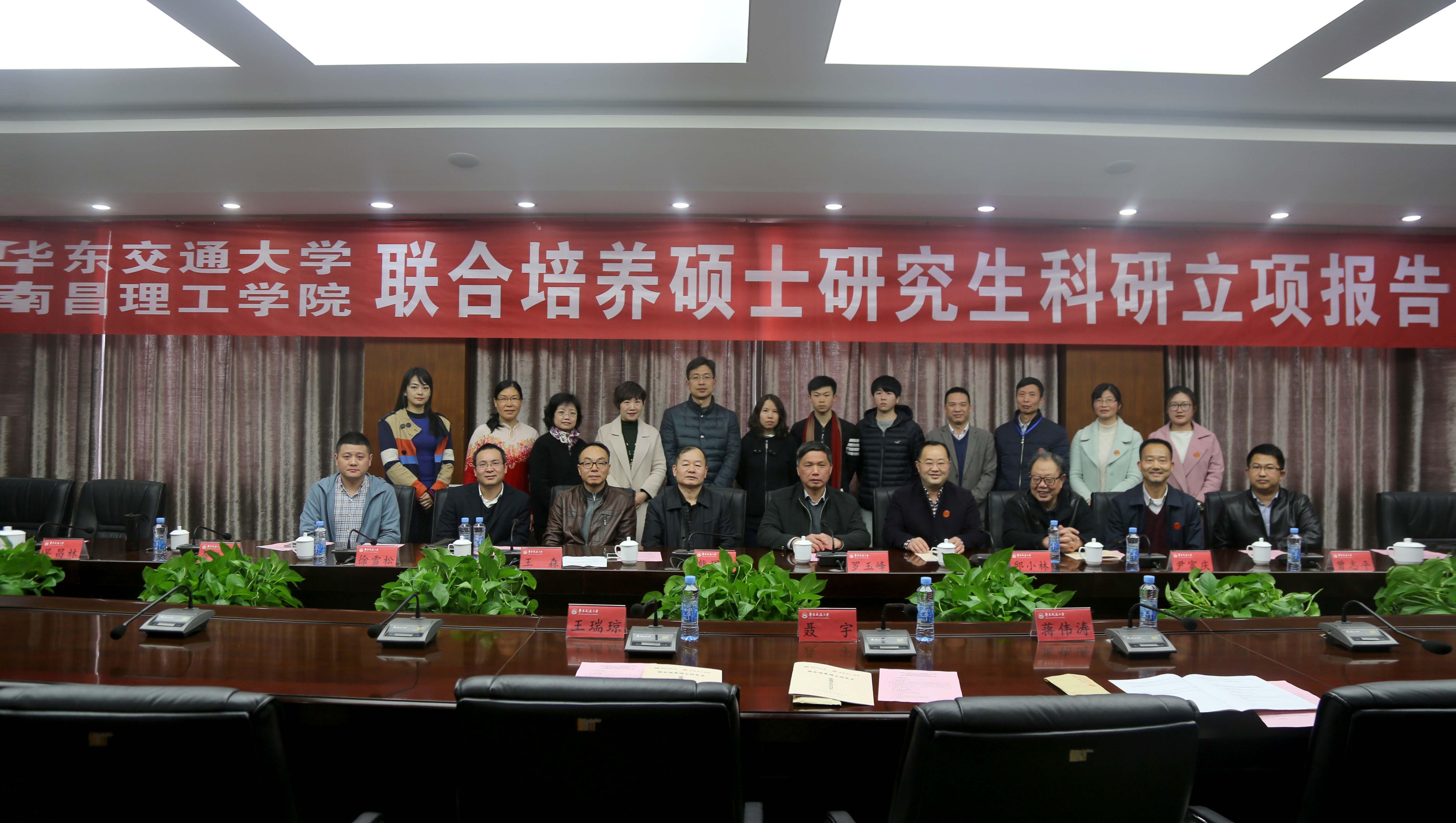 南昌理工学院与华东交通大学联合培养硕士研究生图片