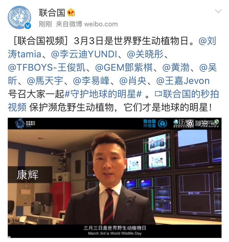 黄渤刘涛王嘉等12位明星发声:保护濒危野生动植物
