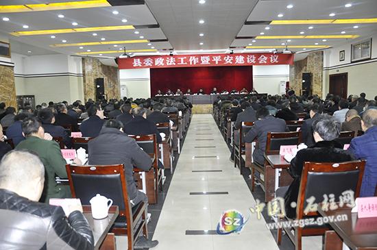 石柱书记蹇泽西:加强平安建设切实维护社会大局稳定