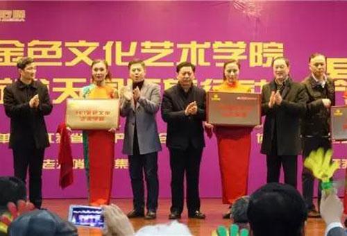 961金色文化艺术学院和江苏悦天国际旅行社揭牌