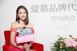 张梓琳代言爱慕 见证至美