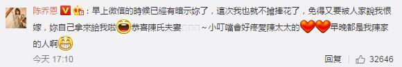 安以軒嫁入豪門 陳喬恩:這次就不搶捧花了