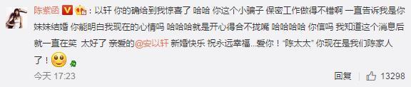 安以轩宣布结婚 陈紫函:小骗子,保密工作做的不错