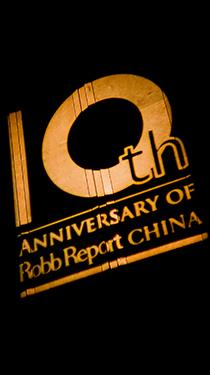 《罗博报告》十周年