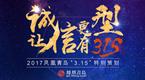 2017凤凰青岛315特别策划|让诚信更有型