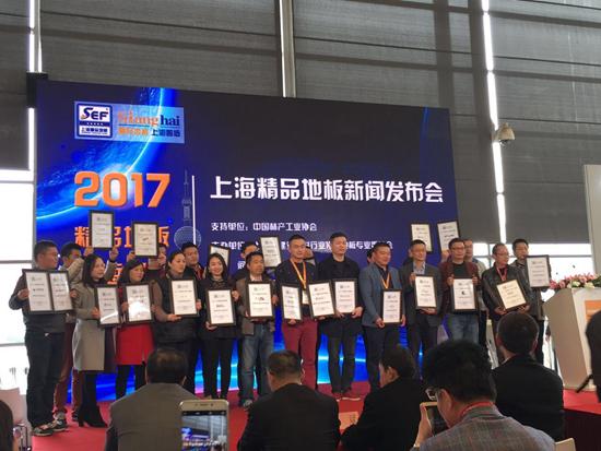 精品地板上海智造 2017上海精品地板榜单揭晓