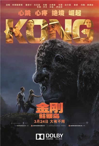 在杜比影院看《金刚:骷髅岛》:连抖森也爱的观影体验!
