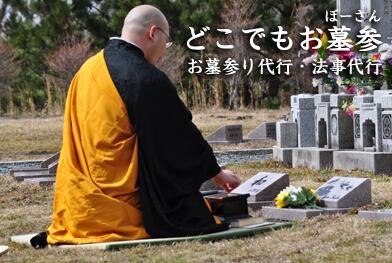 清明将近日本推出和尚代扫墓服务 赠送视频直播