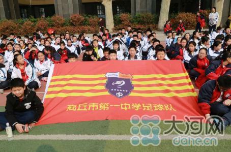商丘市第一中学首届校园足球文化节拉开帷幕