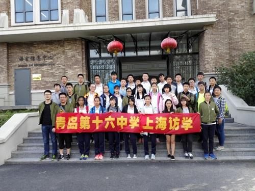 青岛十六中学从