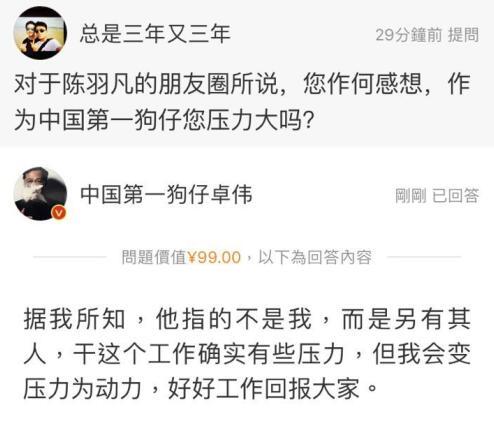 陈羽凡怒飙脏话在骂谁?卓伟:他指的不是我