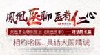 凤凰医聊对话名医第二期:青医附院董蒨