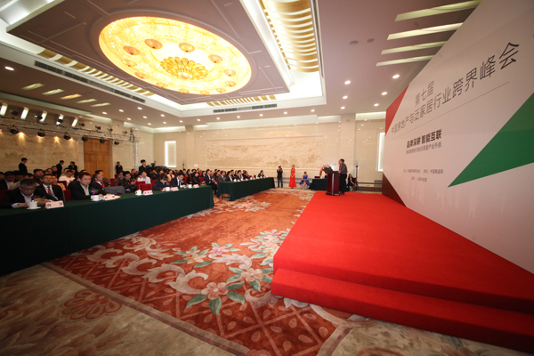 第七届中国房地产与泛家居行业跨界峰会在北京举行