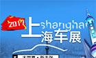 2017上海车展开幕