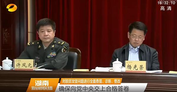 许凤元以湖南省领导身份亮相 曾任40军政治部主任