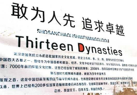 地铁施工围挡广告张冠李戴 主题宣传武汉内容介绍西安