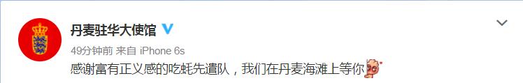 """中国网友称要""""吃光海滩入侵生蚝"""" 丹麦大使馆回应"""
