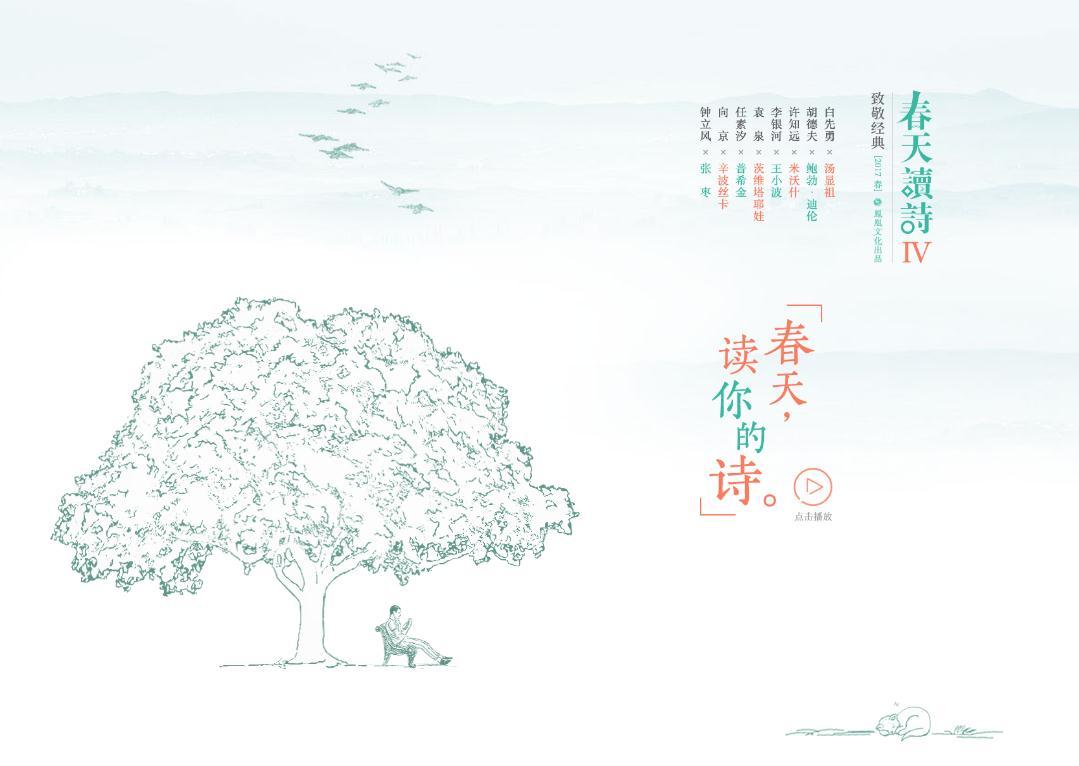 袁泉、胡德夫、许知远……春天的八个瞬间