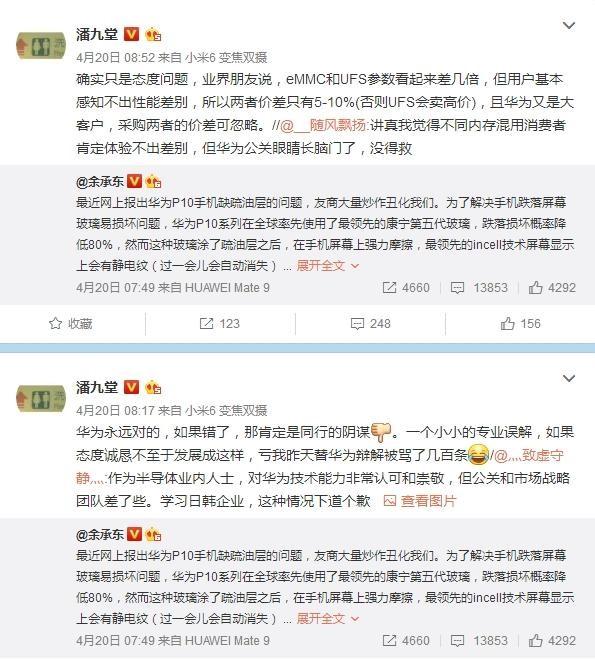 华为P10闪存门事件背后 中国手机核心元器件之殇的照片 - 6