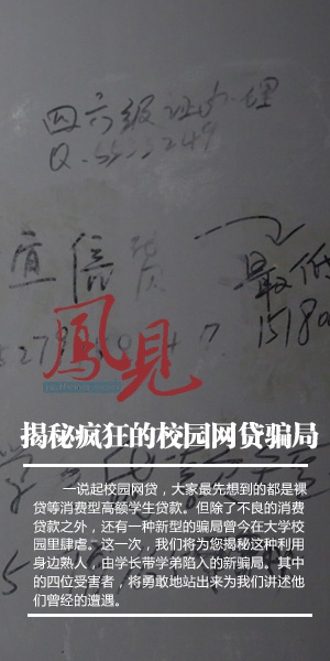 凤见第95期:揭秘疯狂的校园网贷骗局
