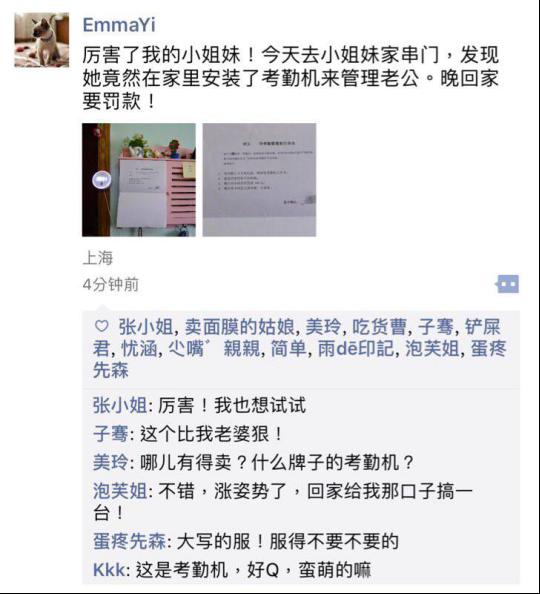"""震惊!上海女子在家安装考勤机""""管理""""老公 (图)"""