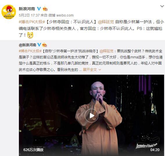 尴尬!少林寺称不知第一护法释延觉  徐晓冬回应