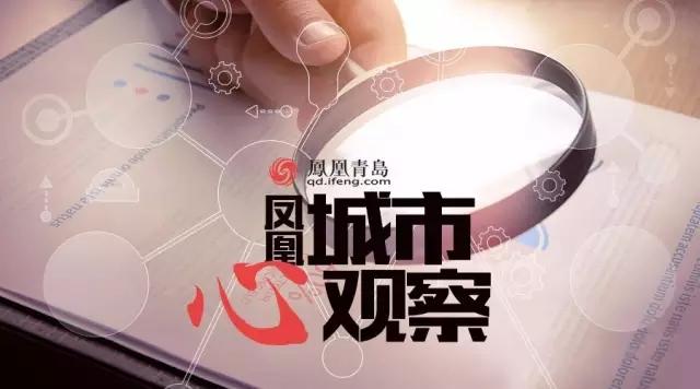 """凤观青岛  3年多来,青岛作为积极融入""""一带一路""""战略"""
