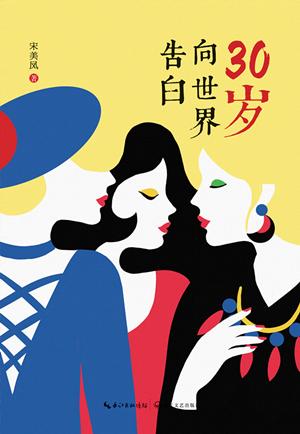 《30岁向世界告白》一部都市女性心理指南