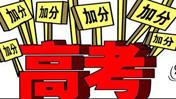 南昌公示9名高考加分资格考生