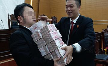 法院发放5亿老赖欠款 壮汉抬钱抬到手酸