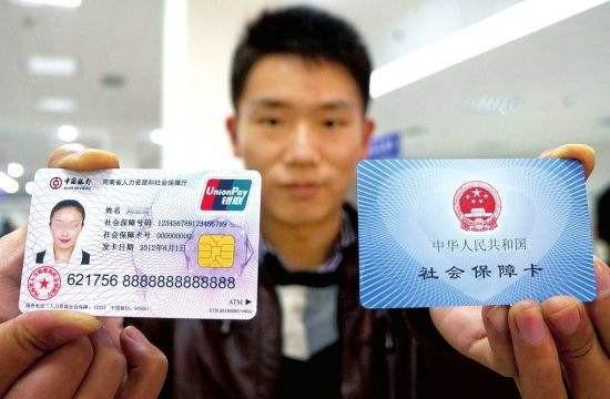 中国10亿张社保卡_10亿人口