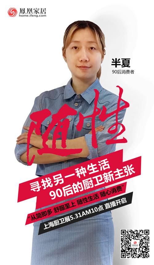 在上海厨卫展寻找另一种生活 探寻90后的厨卫新主张