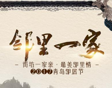 2017青岛邻居节暖心起程:街坊一家亲 最美邻里情
