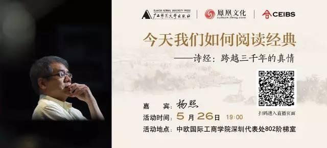 杨照:读《诗经》的最大困扰是由古至今的断章取义
