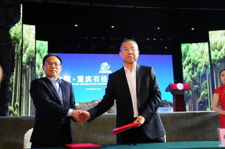 重庆石柱县首届康养大会招商签约30亿元插图2