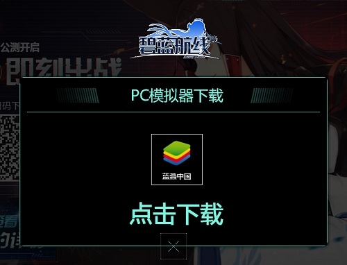 蓝叠模拟器推官方电脑版
