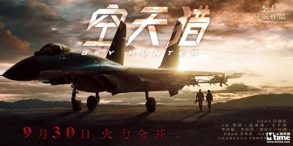 厉害了!李晨《空天猎》竟有中国最先进战机歼20