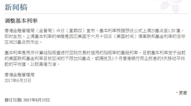 香港跟随美联储加息:提高基准利率至1.50%