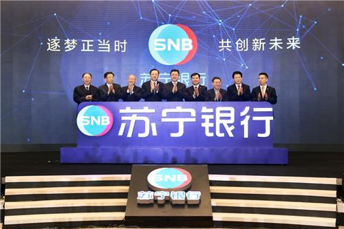 江苏苏宁银行开业 全国首家O2O银行落地运营