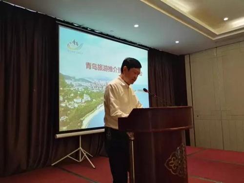 青安旅游齐惠民 共享幸福奔小康—青岛旅游推介暨政策发布会在安顺