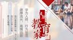 凤凰教育家第五期:青岛三中翟召东