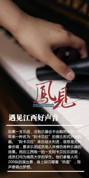 """凤见第102期:遇见江西好声音width=""""300"""""""