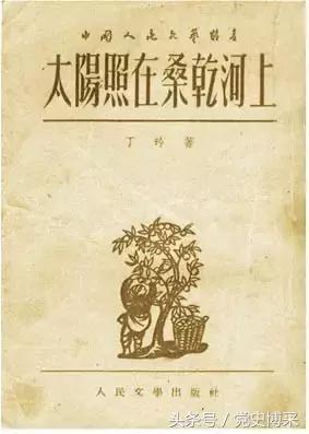 ◆1953年6月印刷的,人民文学出版社出版的《太阳照在桑干河上》.-