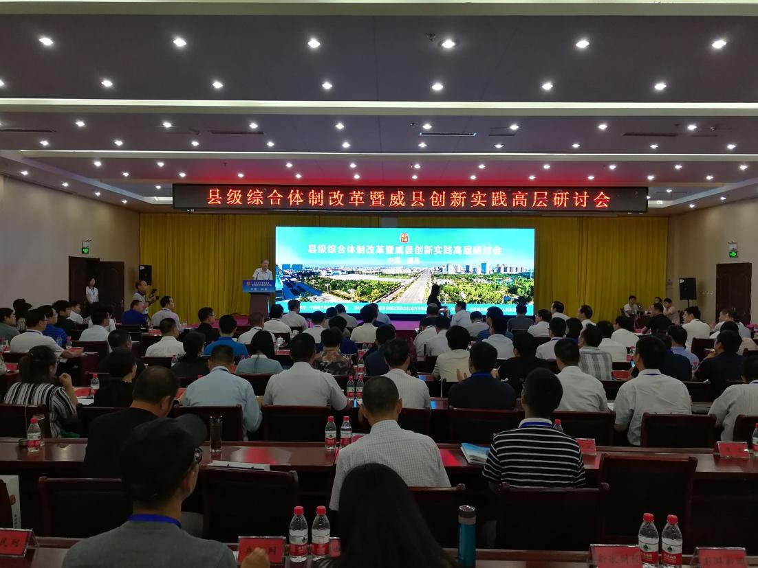 县级综合体制改革暨威县创新实践高层研讨会在河北威县召开