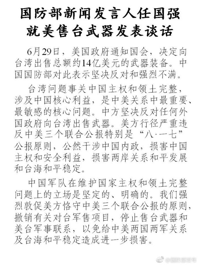 """中国外交部、国防部、国台办回应""""美对台军售"""""""