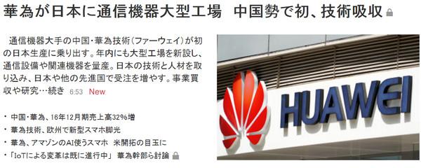 日媒:华为将在日本投50亿建第一家工厂 (图)