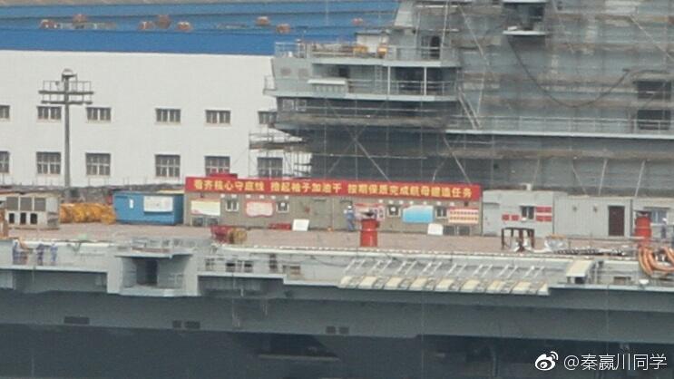国产航母甲板拉起标语:撸起袖子加油干!